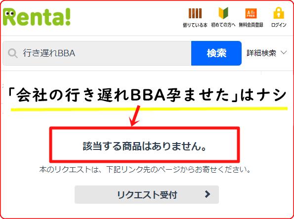 【悲報】会社の行き遅れBBA孕ませた-renta
