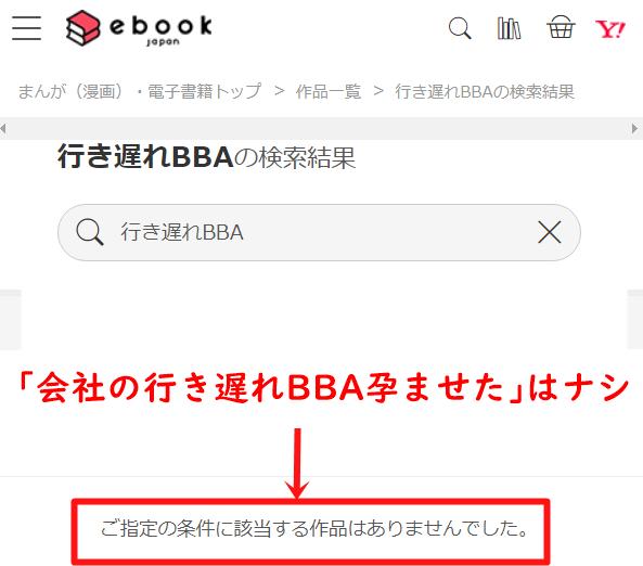 【悲報】会社の行き遅れBBA孕ませた-イーブックジャパン