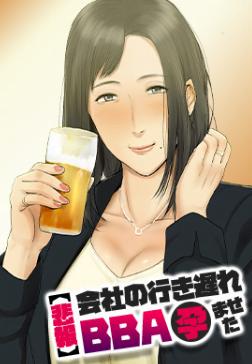 【悲報】会社の行き遅れBBA孕ませた-沢村秋子