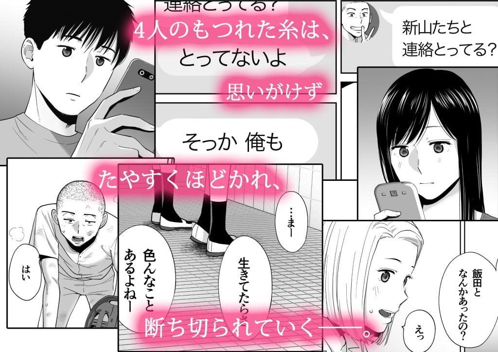 カラミざかり3-3