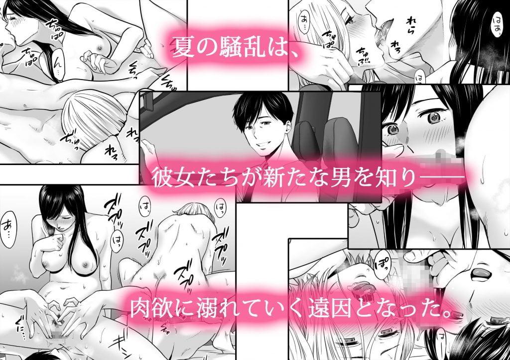 カラミざかり3-2